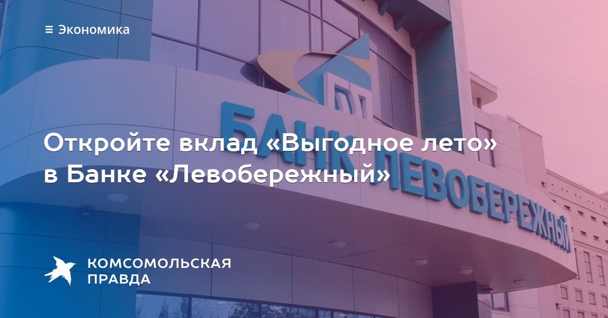Банк левобережный новосибирск ставки по вкладам