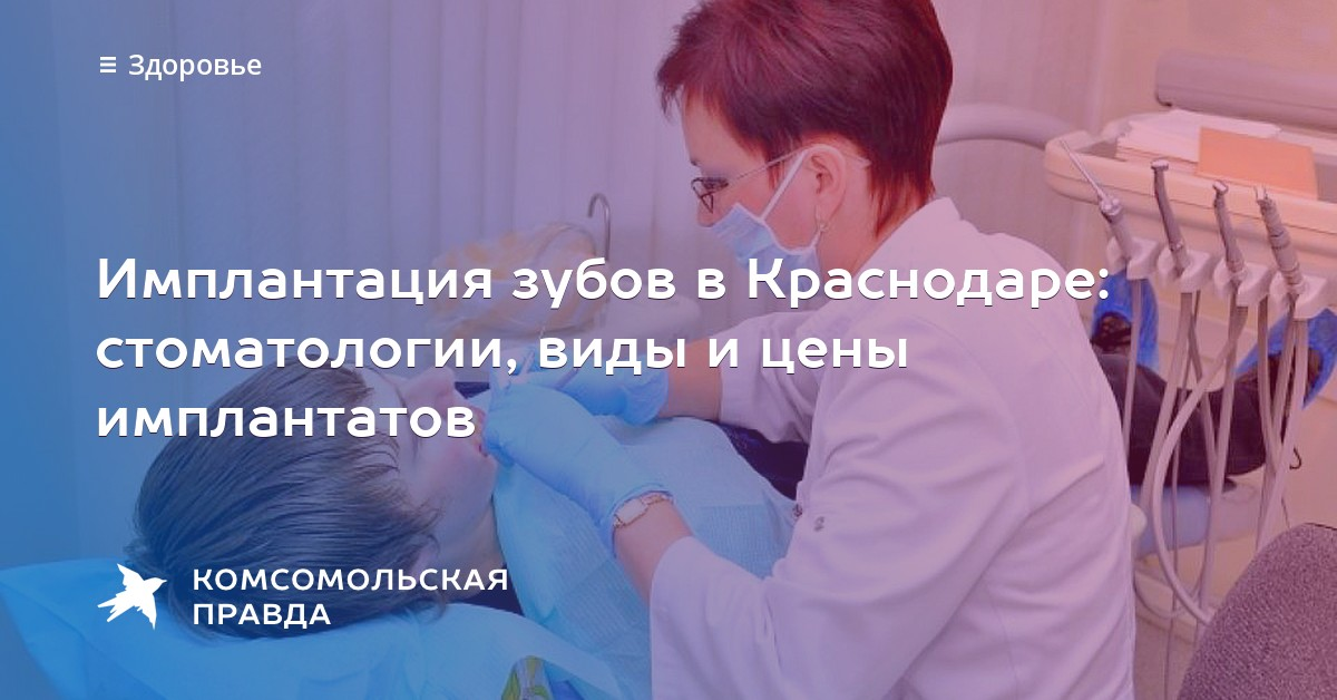 Стоматология краснодар имплантат цены