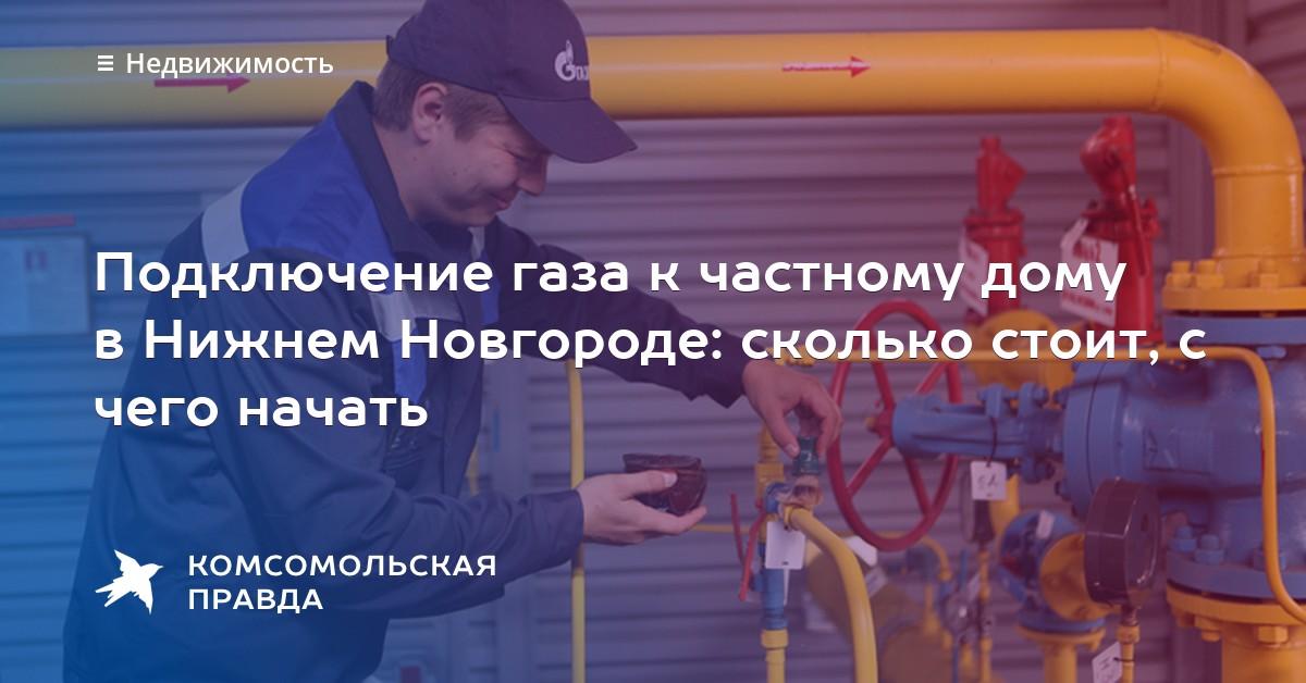 Около двух миллиардов рублей программу газификации попали тридцать один район