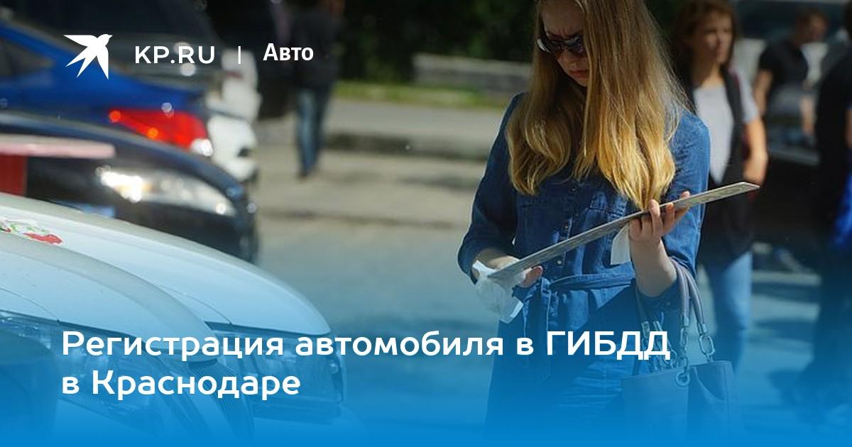 Поставить на учет автомобиль краснодар