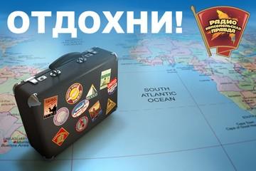 Спрос на отдых в Болгарии со стороны российских туристов увеличился почти вдвое