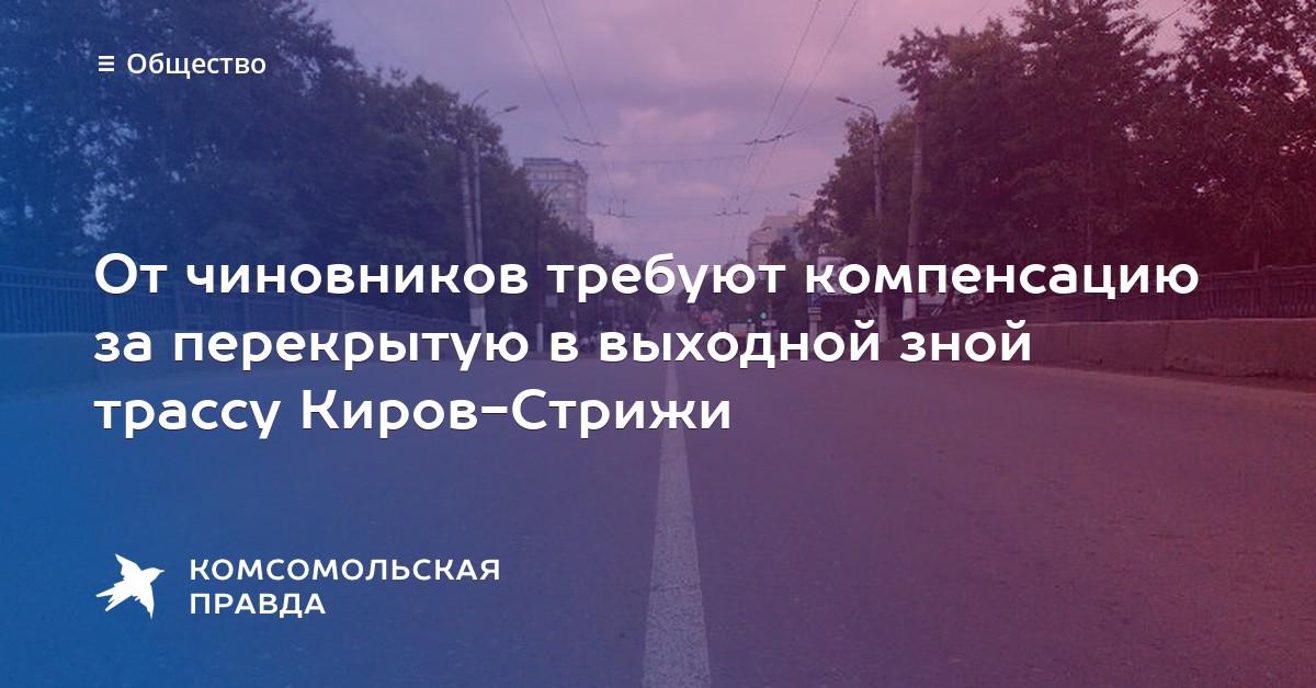 Москва почему перекрывают трасу стрижи киров завтра объявление можно без
