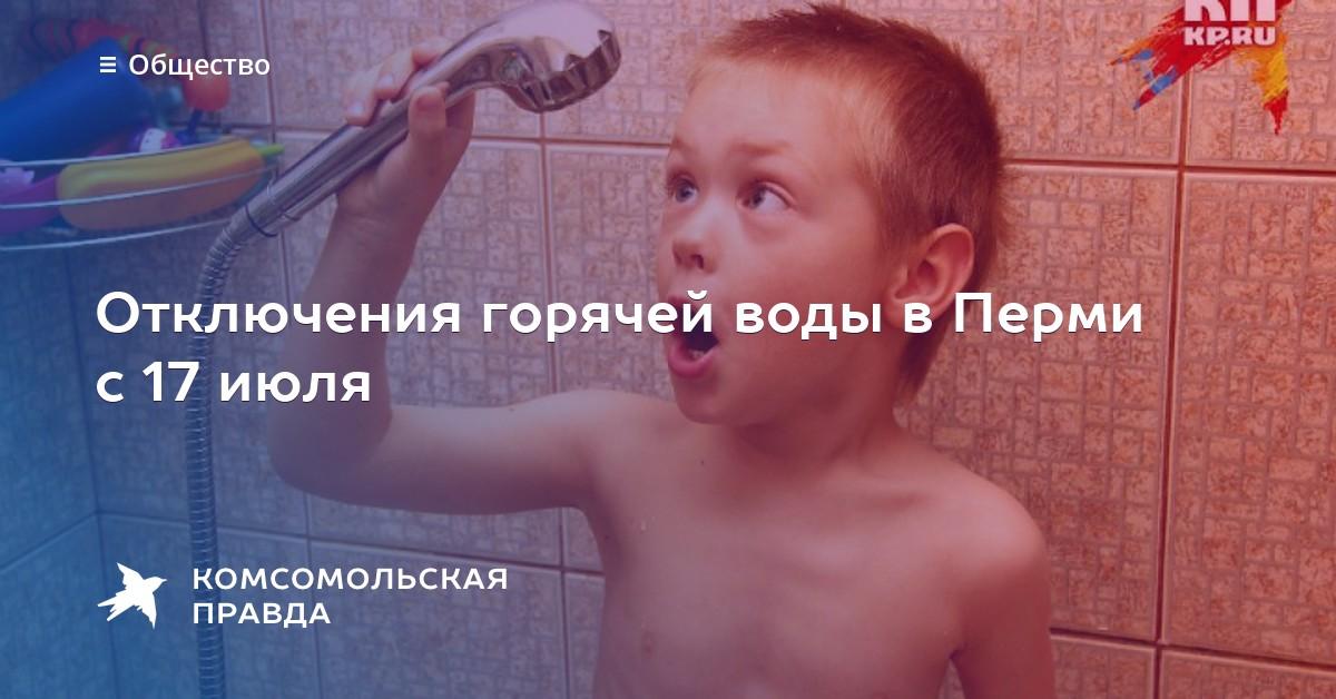 График отключения горячей воды 2017 в иркутске