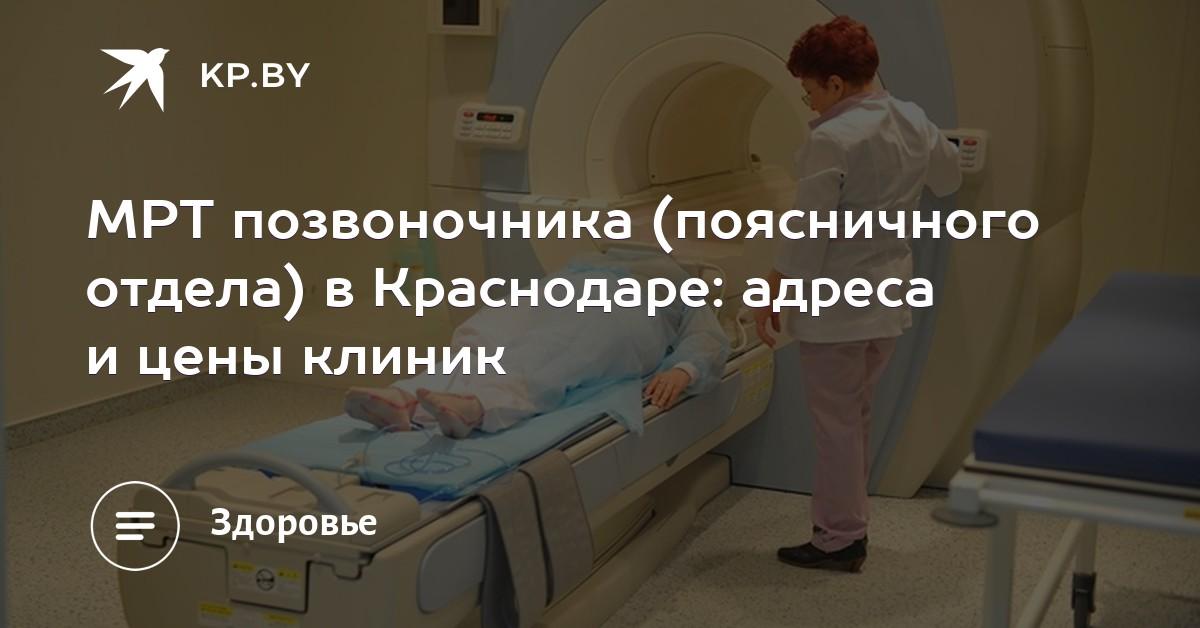 Томография поясничного отдела позвоночника краснодар
