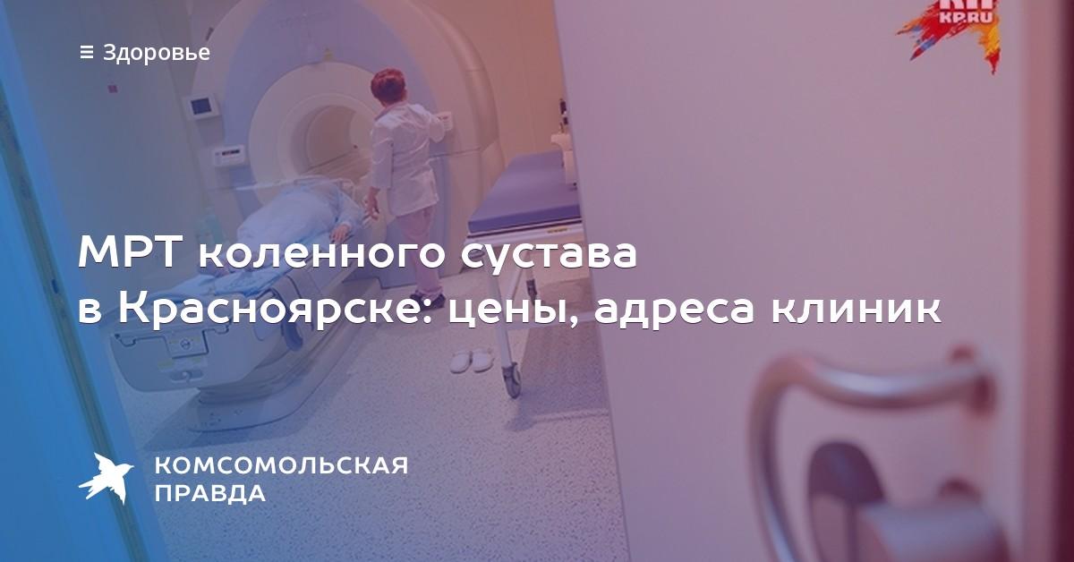 Сделать мрт коленного сустава в новосибирске