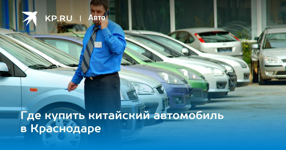 Купить автомобиль в ломбарде краснодаре ломбард где можно заложить шубу в москве