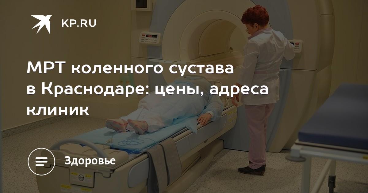 Магнитно-резонансная томография для диагностики коленного сустава в краснодаре хрусты в суставах