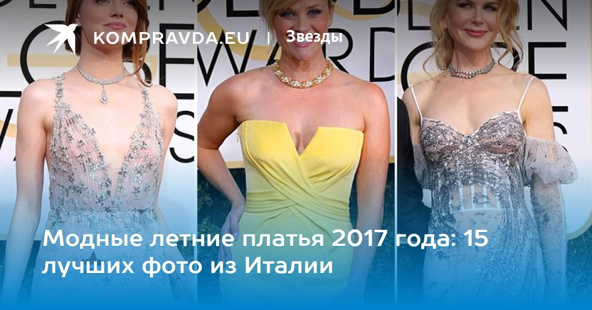 fe32199509c978e Модные летние платья 2017 года: 15 лучших фото из Италии