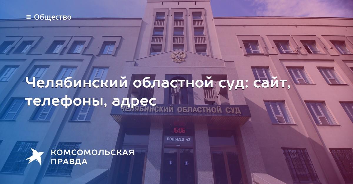 утренние челябинский облсуд официальный сайт человек