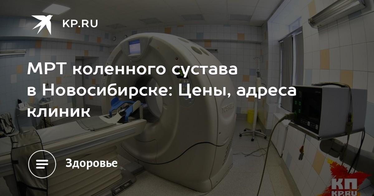 Мрт коленного сустава новосибирск санатории кавказа лечение болезней суставов