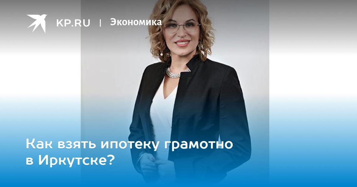 кто поможет взять кредит в иркутске где получить кредитную историю в москве