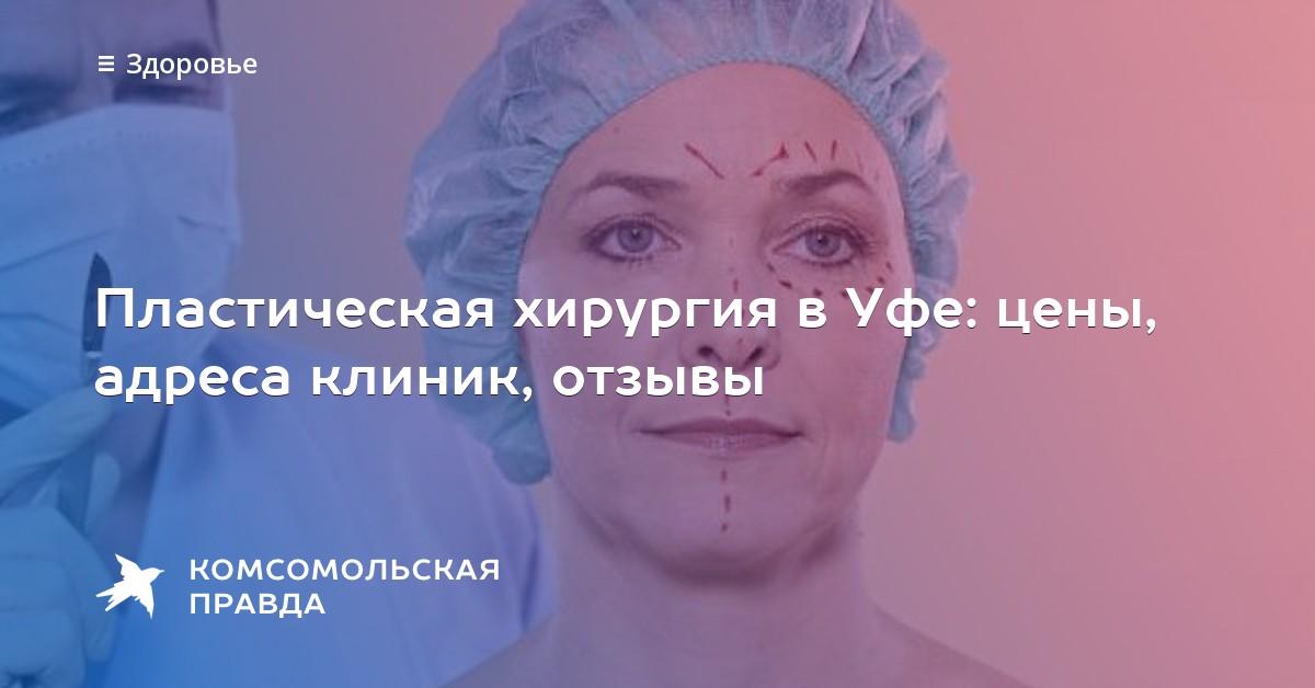 этом сайте цены на пластическую хирургию крым регионам