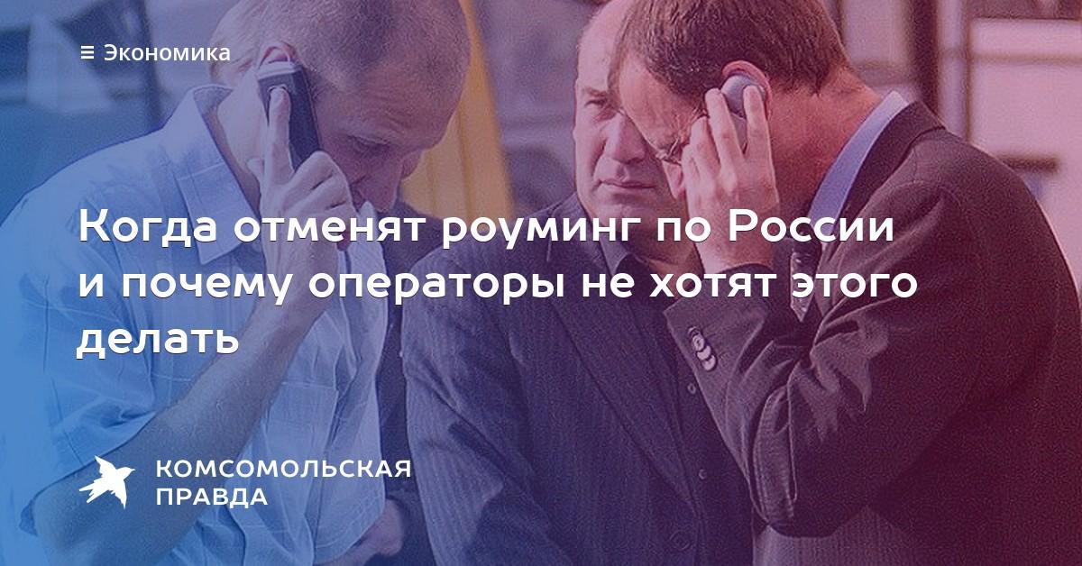 Какие операторы отменили роуминг по россии