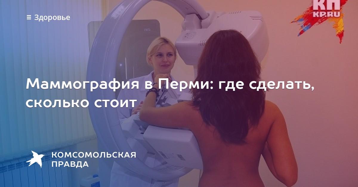 Маммография в твери где сделать