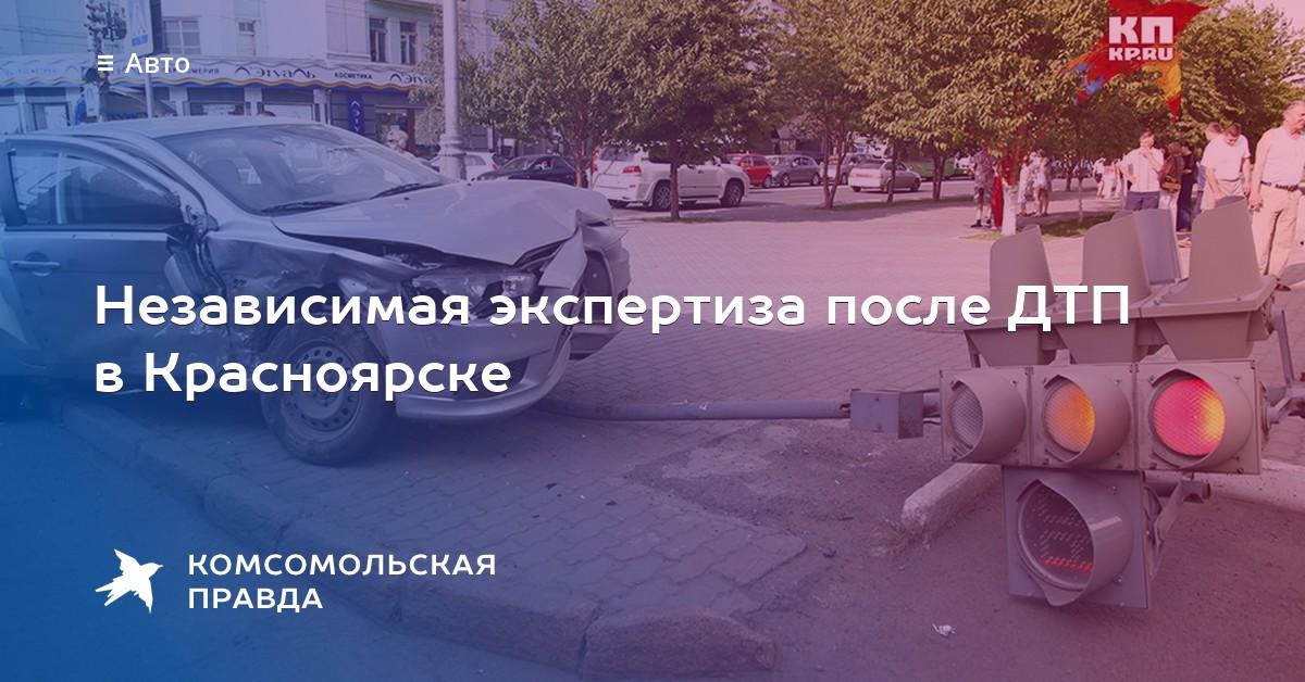 Саратове прокопьевск независимая экспертиза по дтп по