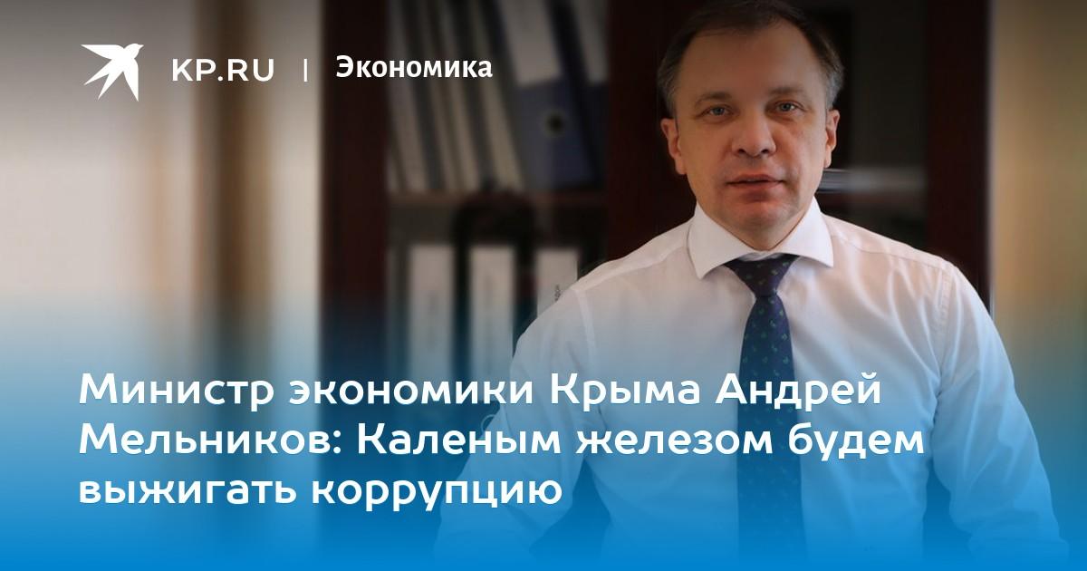 eff3eda8256c Министр экономики Крыма Андрей Мельников  Каленым железом будем выжигать  коррупцию