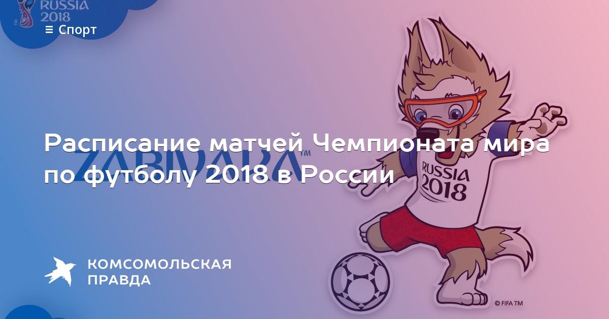 потом чм по футболу 2018 расписание матчей возможно