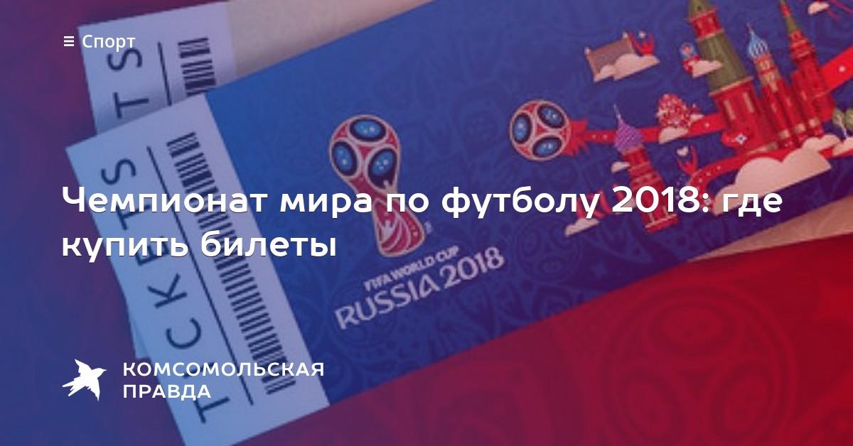Чемпионат Мира По Футболу 2018 Билеты Когда