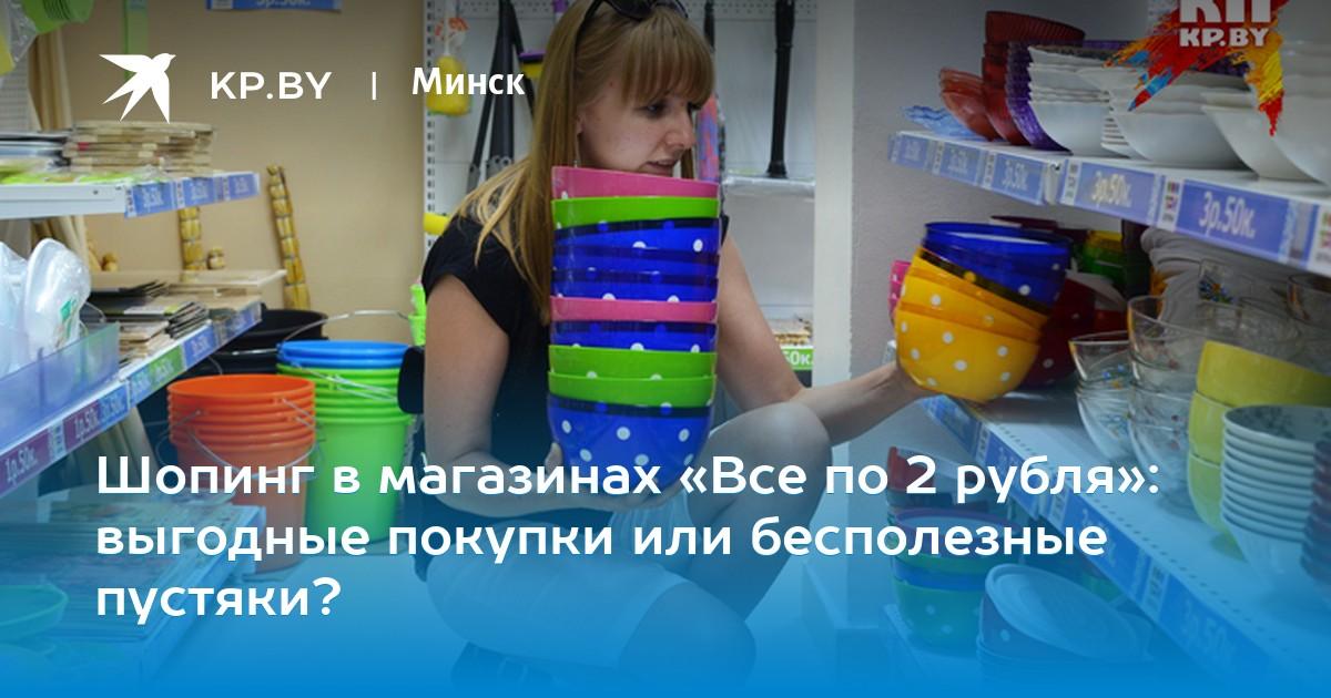 8793634e46f Шопинг в магазинах «Все по 2 рубля»  выгодные покупки или бесполезные  пустяки