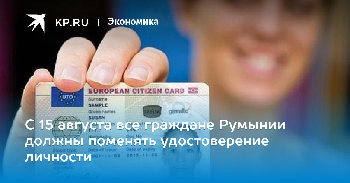 кредит по удостоверению личности