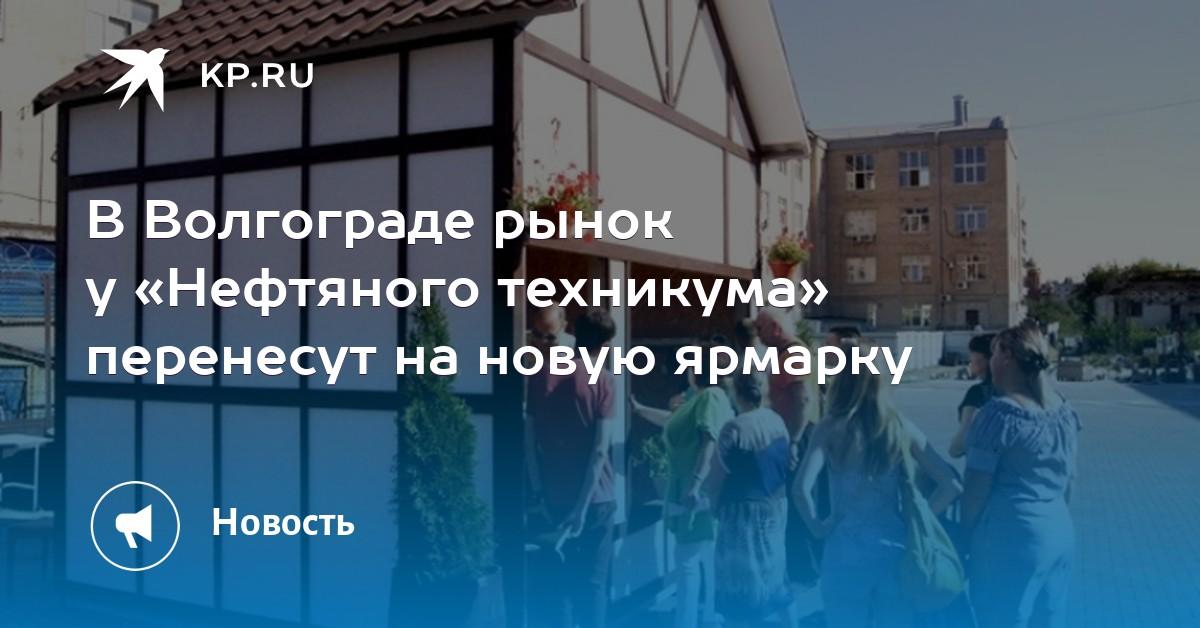 c33df0598af8 В Волгограде рынок у «Нефтяного техникума» перенесут на новую ярмарку
