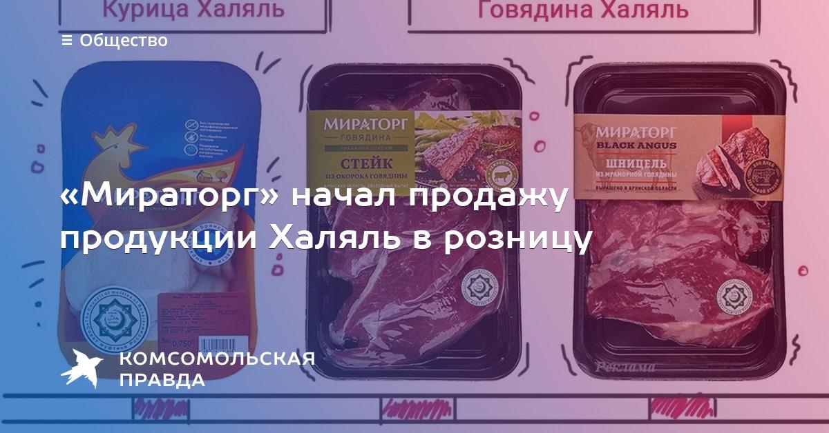 Имунофана собственная безопасность компании мираторг между городом Челябинск