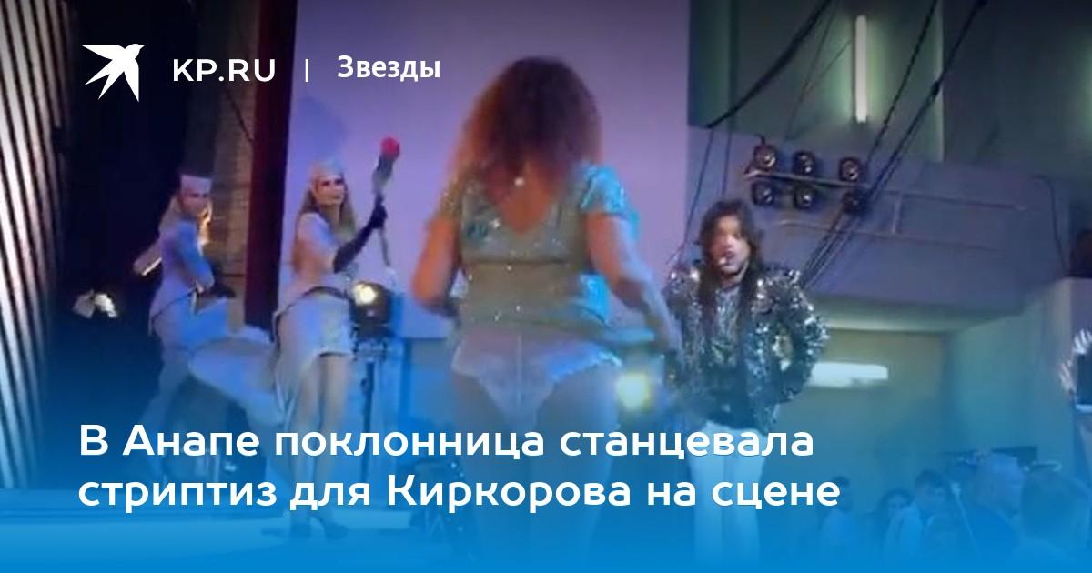 Восточный стриптиз на сцене видео