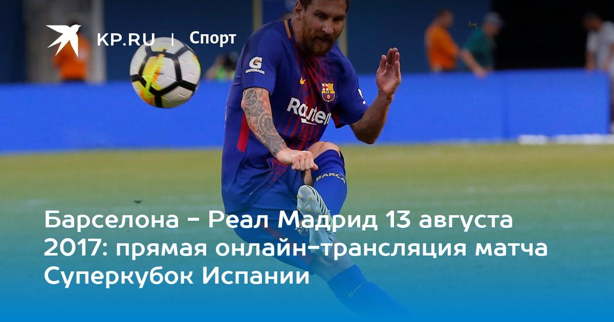 Барселона реал мадрид футбол трансляция 14 августа