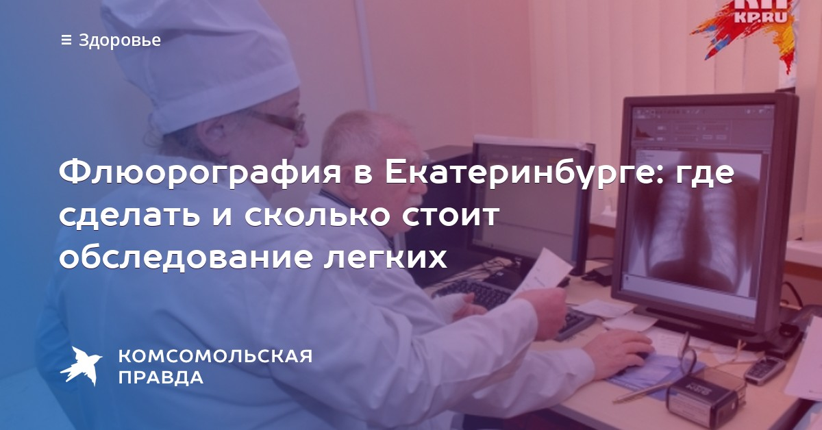пенсионер имеет где можно пройти флюрографию в екатеринбурге вид