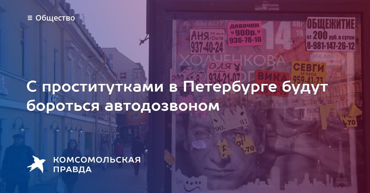 Снять путану Учебный пер. шлюхи индивидуалки в Санкт-Петербурге по дешовки