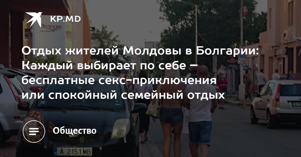 Сексприключения в болгарии