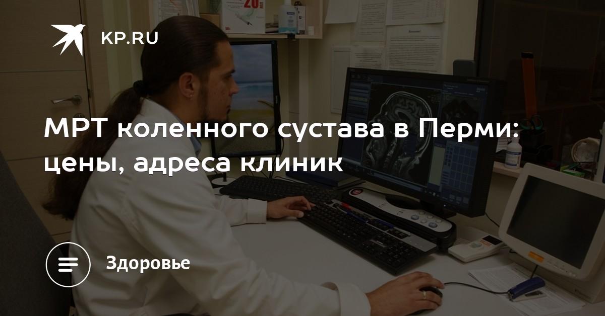 Мрт пермь коленный сустав магнитно-резонансная томография коленного сустава в москве