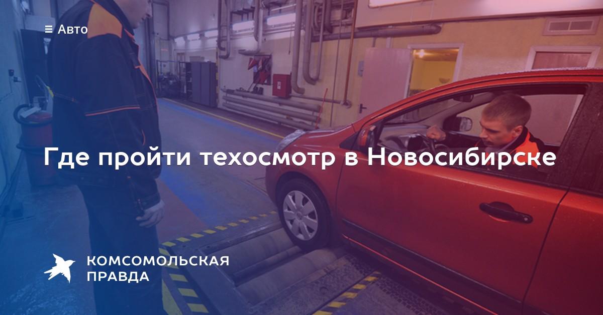 как пройти техосмотр в новосибирске