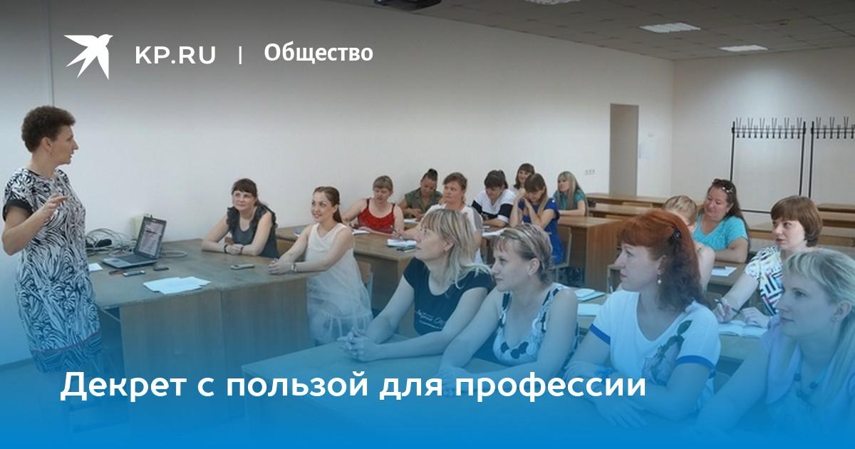 Бесплатное обучение для тех кто в декрете волгоград украинцы в словакии фейсбук