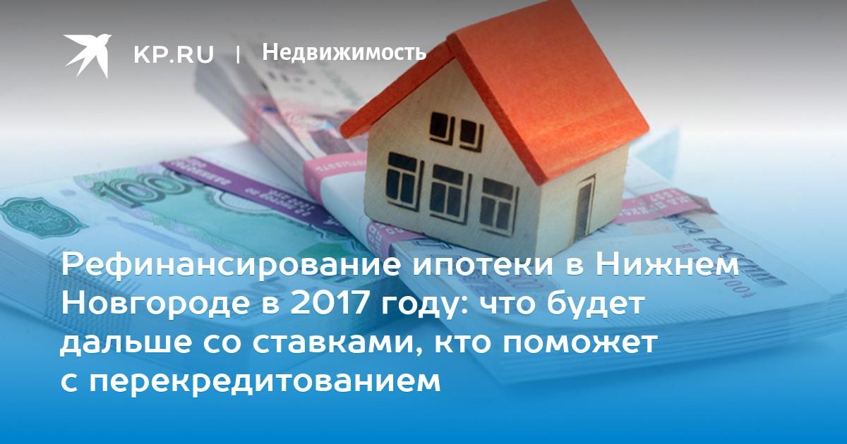 рефинансирование кредита нижний новгород почта банк