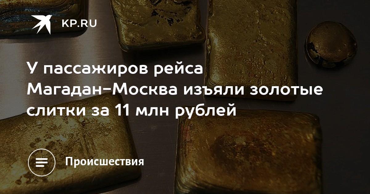 64a7281b7e70 У пассажиров рейса Магадан-Москва изъяли золотые слитки за 11 млн рублей
