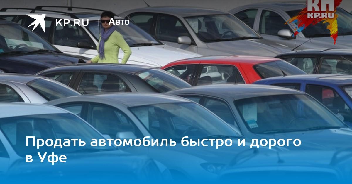 некоммерческая организация продает автомобиль