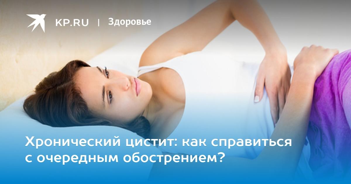 Чем и как лечить хроническую форму цистита у женщин