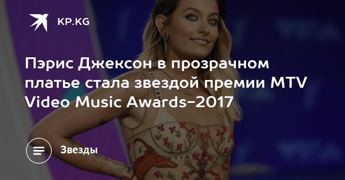ea5815eeb954145 Пэрис Джексон в прозрачном платье стала звездой премии MTV Video Music  Awards-2017