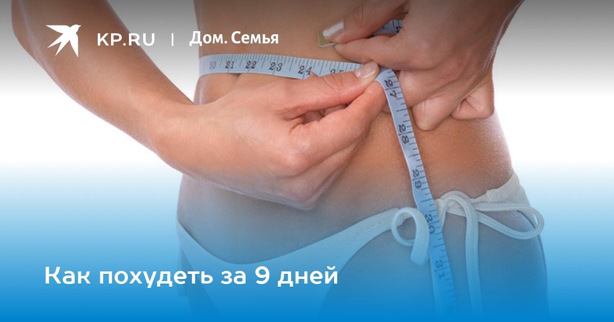 экспресс диета на 7 дней эффективно ютуб