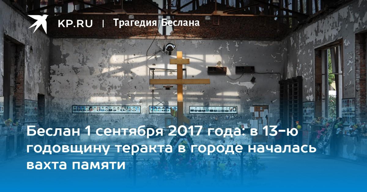 Беслан. Память /документальный фильм вадима цаликова/ видео.