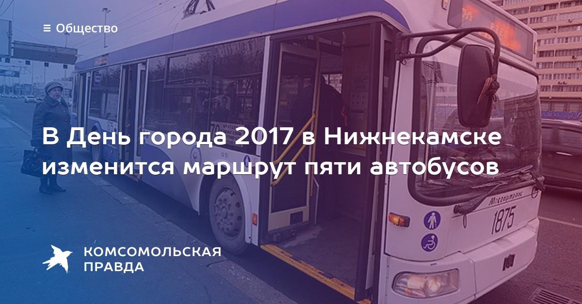 купить расписание автобусов нижнекамск город хотя