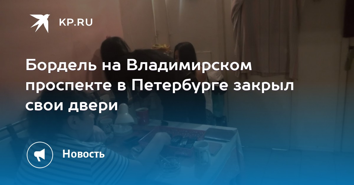 Секс в доме на против на владимирской онлайн бесплатно