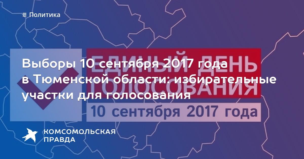 Как узнать свой избирательный округ челябинск