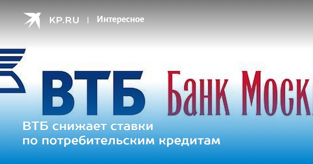 банк втб 24 кредит наличными в городе перми где быстро получить кредит без справок и поручителей отзывы