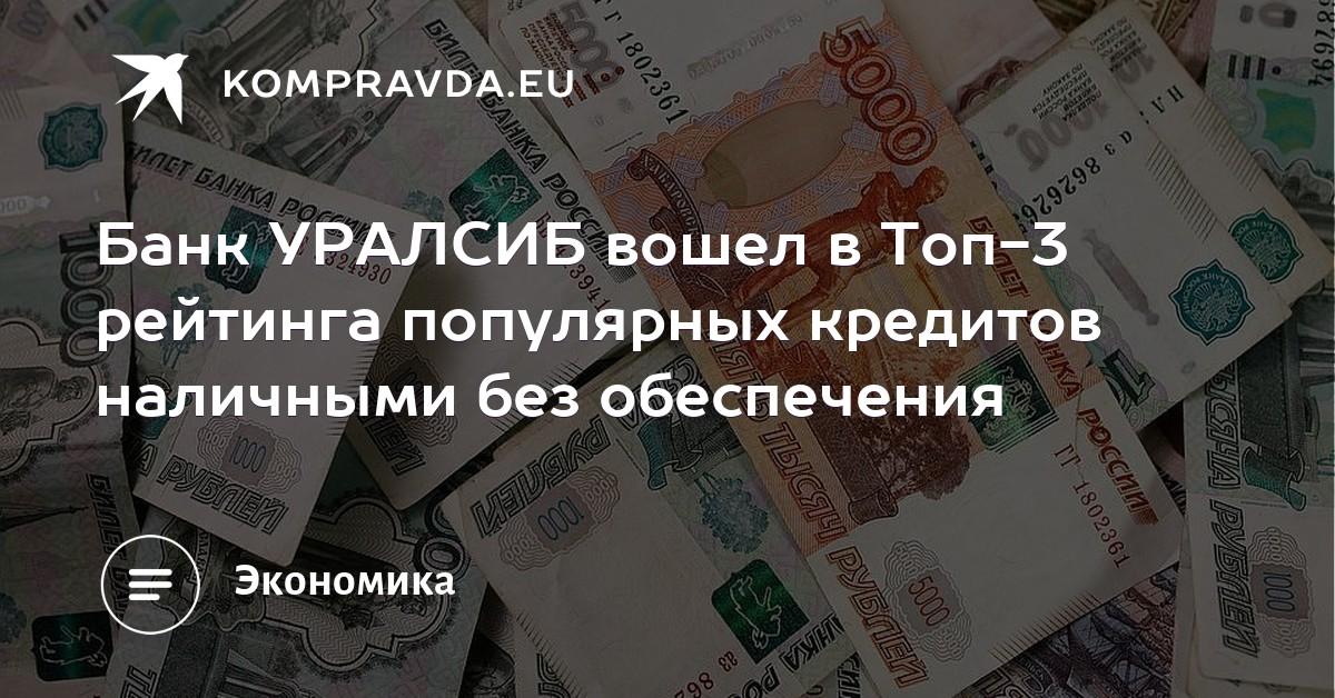 кредит без официального трудоустройства витебск