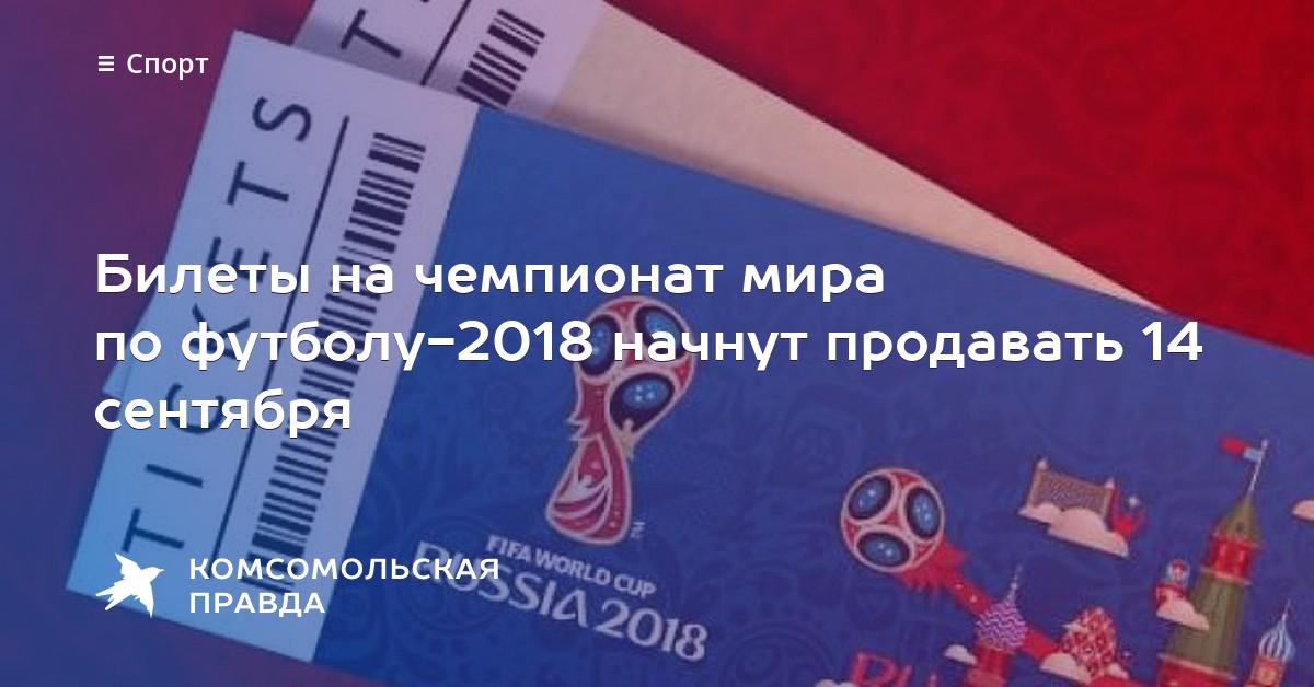 по 2018 на спб чемпионат билет мира футболу