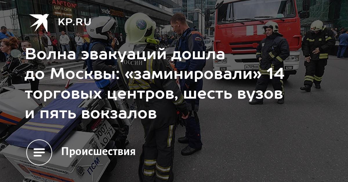 9c3ce712997f Волна эвакуаций дошла до Москвы  «заминировали» 14 торговых центров, шесть  вузов и пять вокзалов
