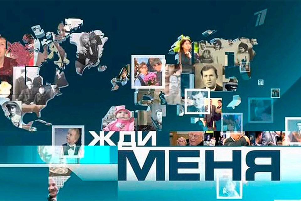 """Передача """"Жди меня"""" покидает эфир Первого канала."""