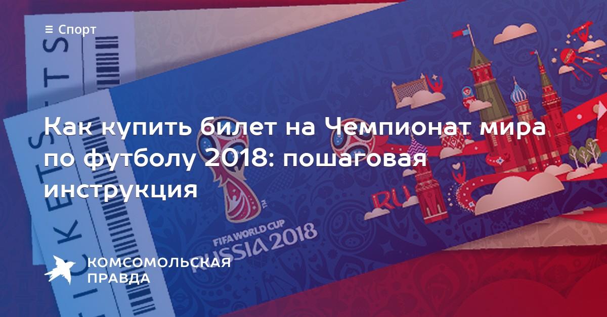 билеты чемпионат мира россия по футболу